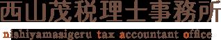 大阪市中央区農人橋の西山茂税理士事務所
